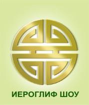 Иероглиф Шоу